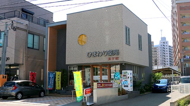 ひまわり薬局本店漢方館の画像