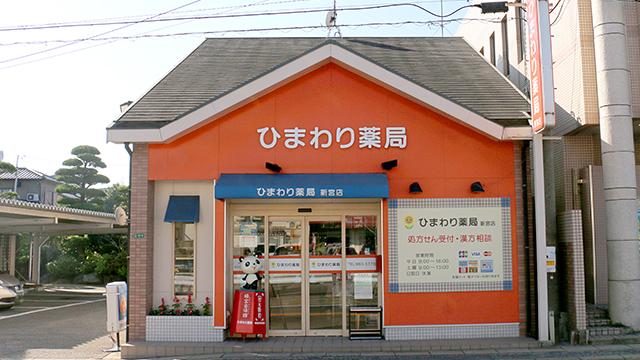 ひまわり薬局 新宮店の画像
