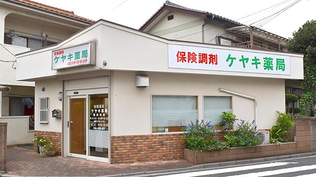 ケヤキ薬局の画像