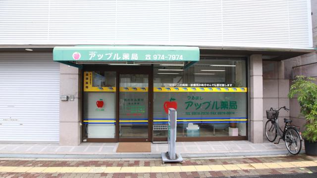 鶴橋アップル薬局の画像