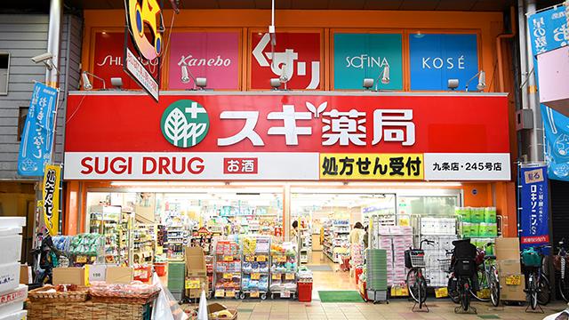 スギ薬局 九条店の画像