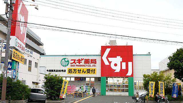 スギ薬局 今福鶴見店の画像
