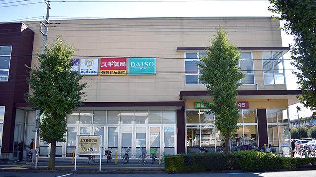 スギ薬局 浦和上木崎店の画像
