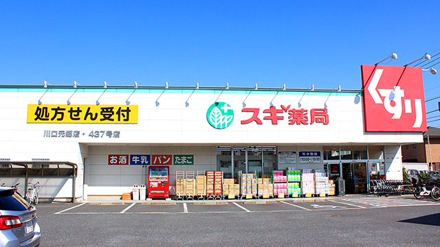 スギ薬局 川口元郷店の画像