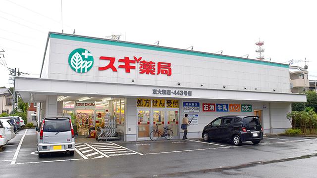スギ薬局 東大和店の画像