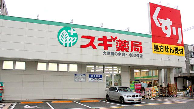 スギ薬局 大田鵜の木店の画像