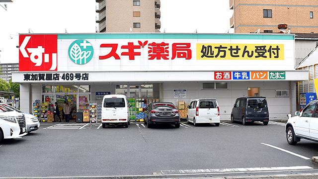 スギ薬局 東加賀屋店の画像