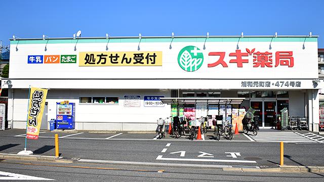 スギ薬局 浦和元町店の画像