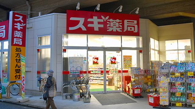 スギ薬局 吉祥寺南町店の画像