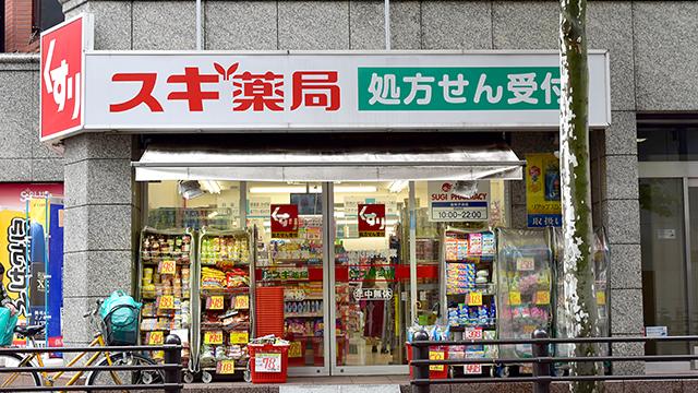スギ薬局 赤坂店の画像