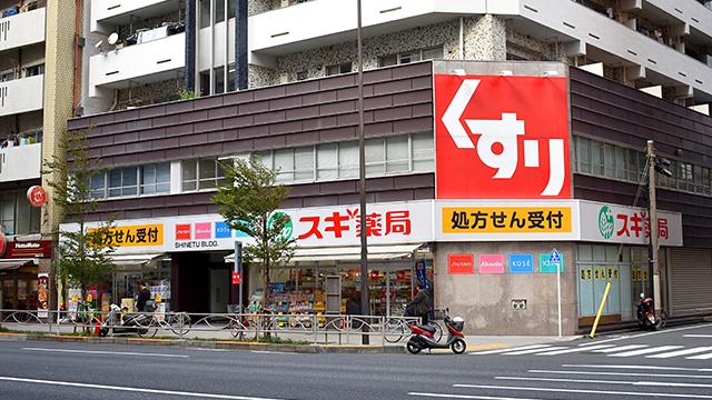 スギ薬局 東池袋店の画像
