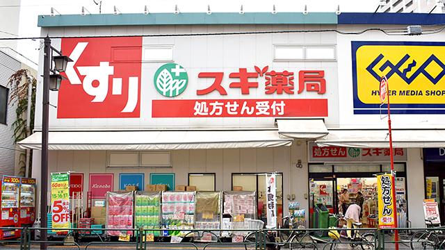 スギ薬局 北新宿3丁目店の画像