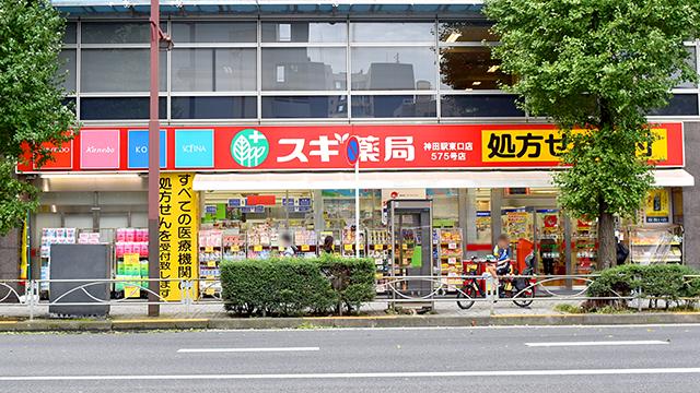 スギ薬局 神田駅東口店の画像