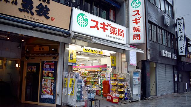 スギ薬局 日本橋三越前店の画像