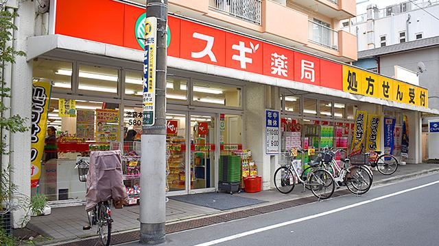 スギ薬局 池袋本町店の画像