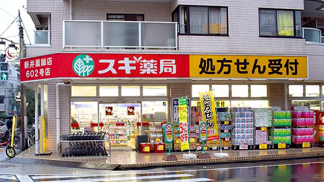 スギ薬局 新井薬師店の画像