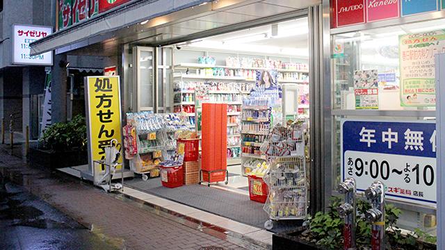 スギ薬局 小石川店の画像