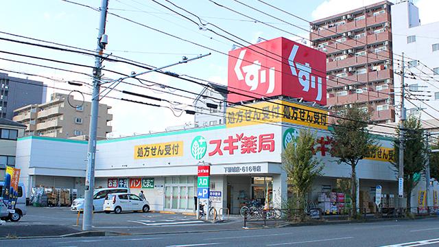 スギ薬局 下新城店の画像