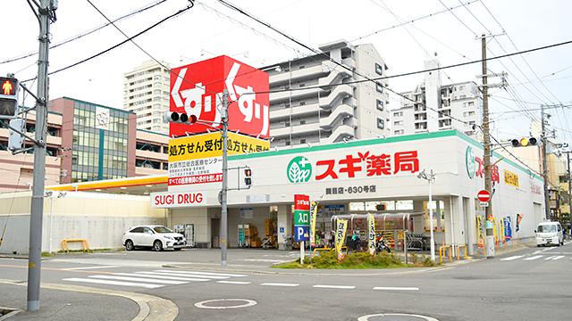 スギ薬局 関目店の画像