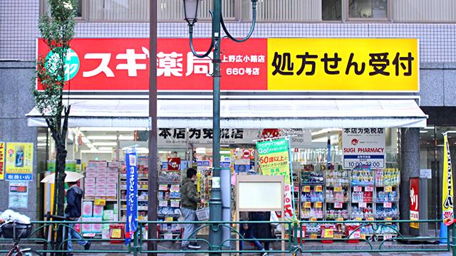 スギ薬局 上野広小路店の画像