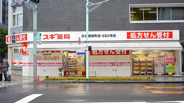 スギ薬局 日本橋室町店の画像