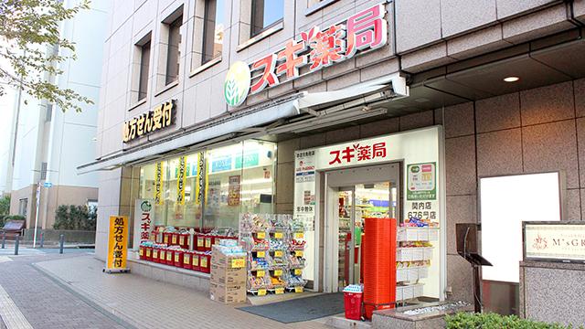 スギ薬局 関内店の画像