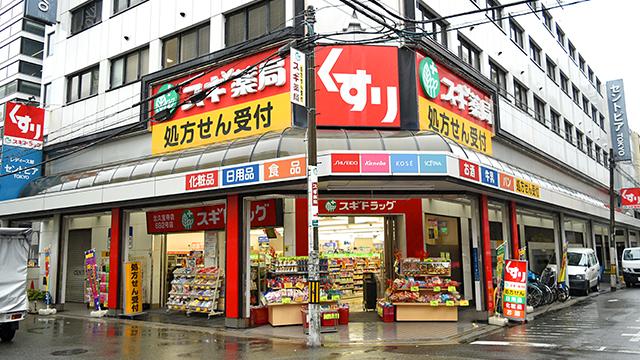 スギ薬局 北久宝寺店の画像