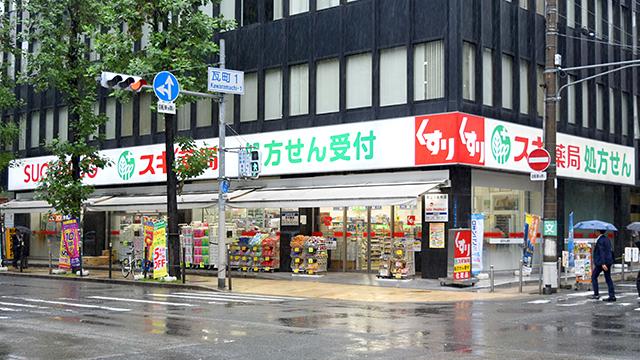 スギ薬局 瓦町一丁目店の画像