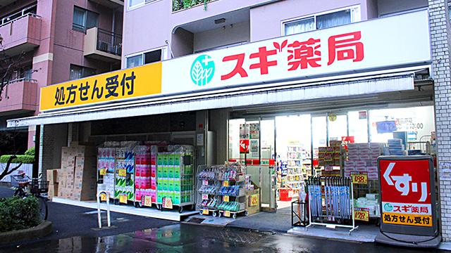 スギ薬局 白山通り店の画像