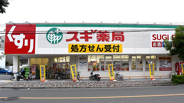 スギ薬局 鷹合店の画像