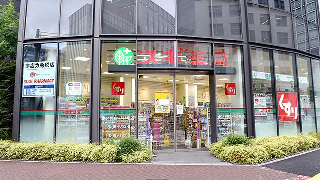 スギ薬局 虎ノ門店の画像
