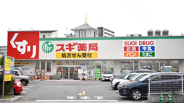 スギ薬局 原町田店の画像
