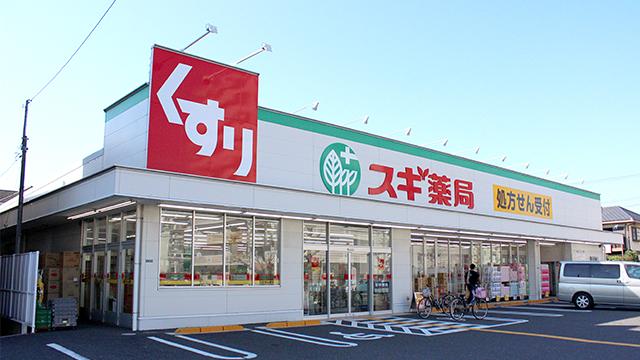 スギ薬局 平塚店の画像