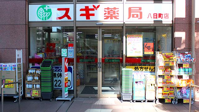 スギ薬局 八日町店の画像