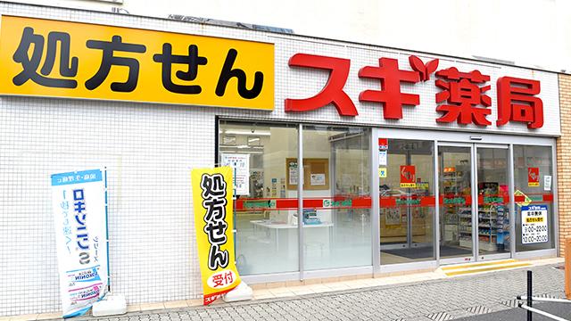 スギ薬局 昭和町駅前店の画像