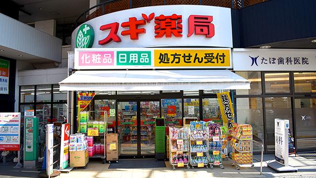 スギ薬局 浦和駅東口店(埼玉県)の画像