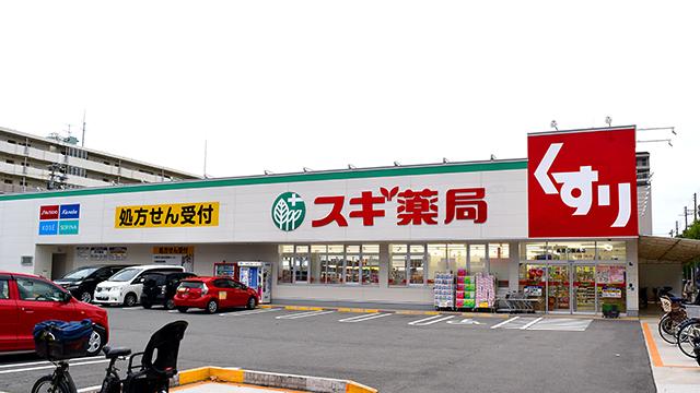 スギ薬局 長居公園通店の画像