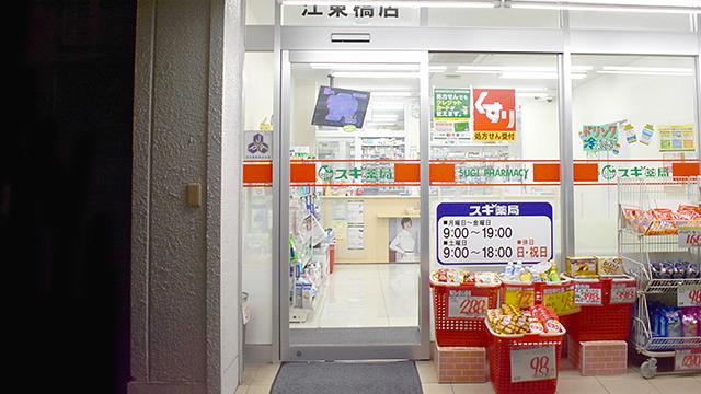 スギ薬局 江東橋店の画像