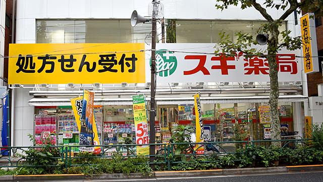 スギ薬局 新宿若松町店の画像