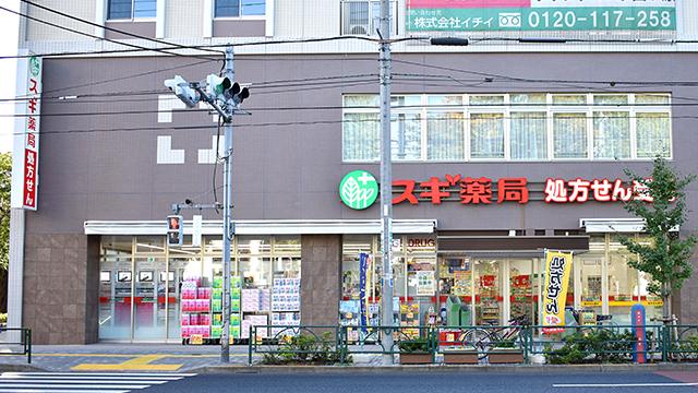 スギ薬局 西ケ原店の画像