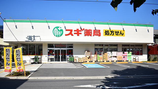 スギ薬局 板橋幸町店の画像