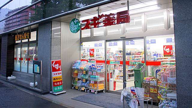 スギ薬局 小石川1丁目店の画像