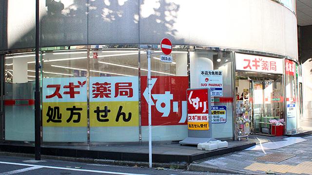 スギ薬局 岩本町店の画像