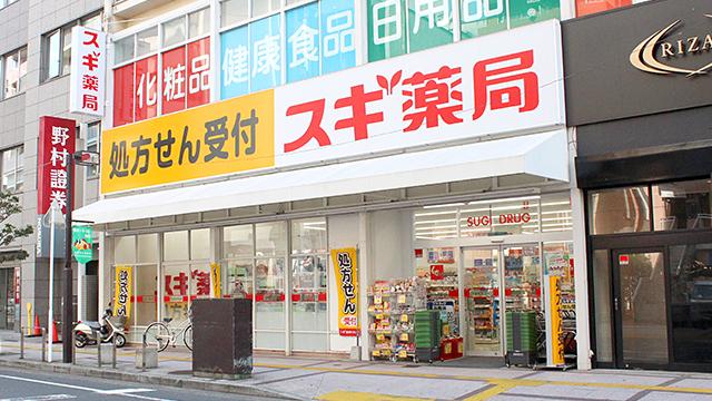 スギ薬局 船橋本町店の画像