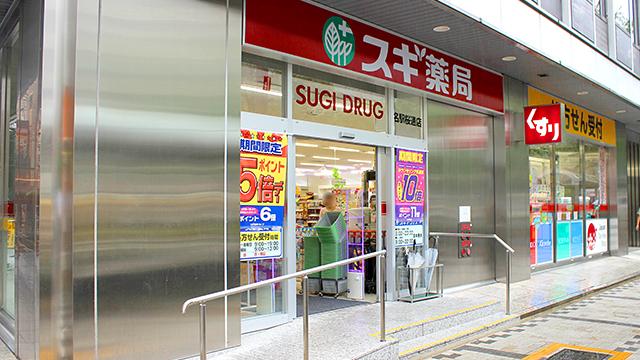 スギ薬局 名駅桜通店の画像