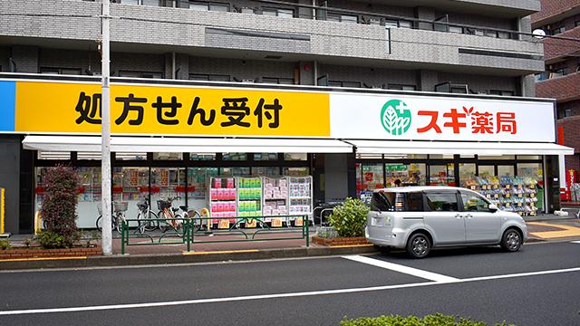 スギ薬局 東大泉店の画像
