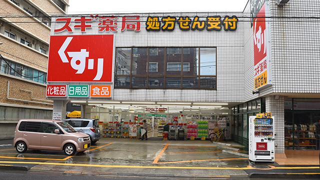 スギ薬局 立川錦町店の画像