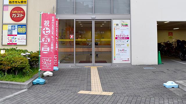 スギ薬局 天王寺細工谷店の画像