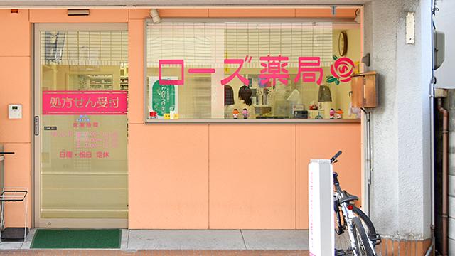 ローズ薬局の画像