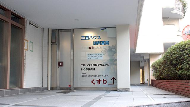 三田ハウス調剤薬局の画像